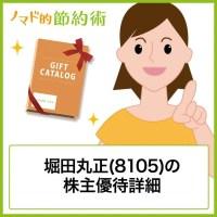 堀田丸正(8105)の株主優待