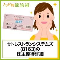 サトレストランシステムズ(8163)株主優待