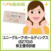 ユニーグループ・ホールディングス(8270)株主優待