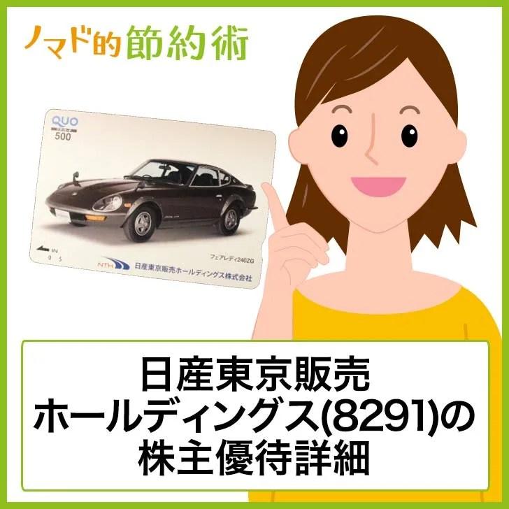 日産東京販売ホールディングス(8291)の株主優待