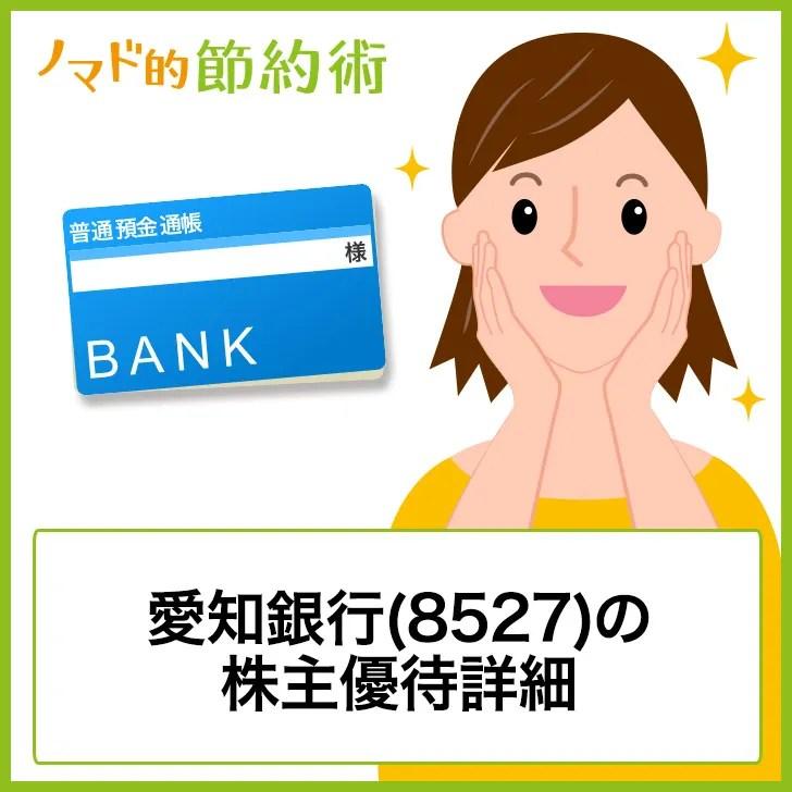 愛知銀行(8527)の株主優待