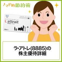 ラ・アトレ(8885)株主優待