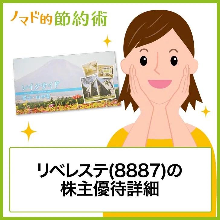 リベレステ(8887)の株主優待詳細