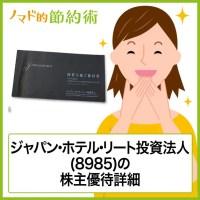 ジャパン・ホテル・リート投資法人(8985)株主優待
