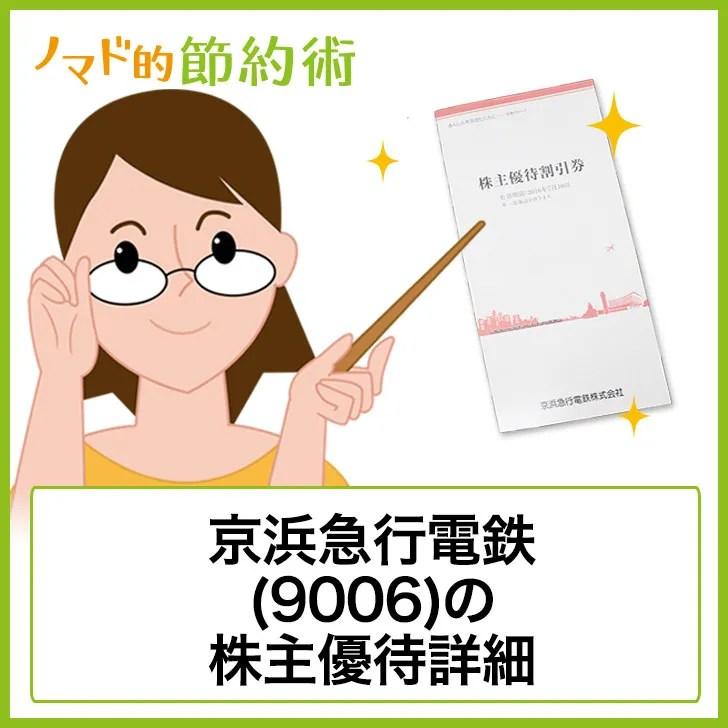 京浜急行電鉄(9006)株主優待