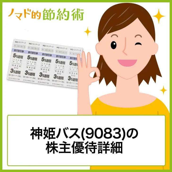 神姫バス(9083)株主優待