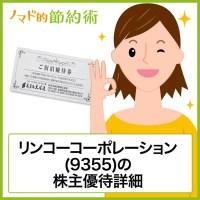 リンコーコーポレーション(9355)株主優待