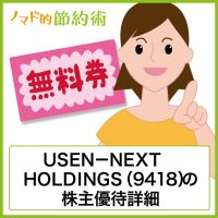 USEN-NEXT HOLDINGS(9418)の株主優待