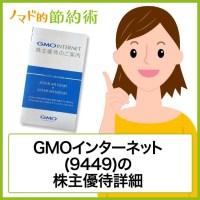 GMOインターネット(9449)の株主優待
