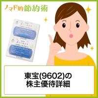 東宝(9602)株主優待