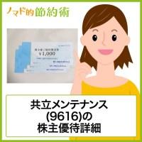 共立メンテナンス(9616)株主優待