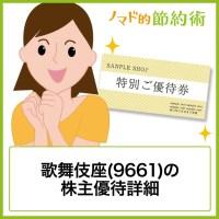 歌舞伎座(9661)の株主優待