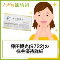 藤田観光(9722)株主優待