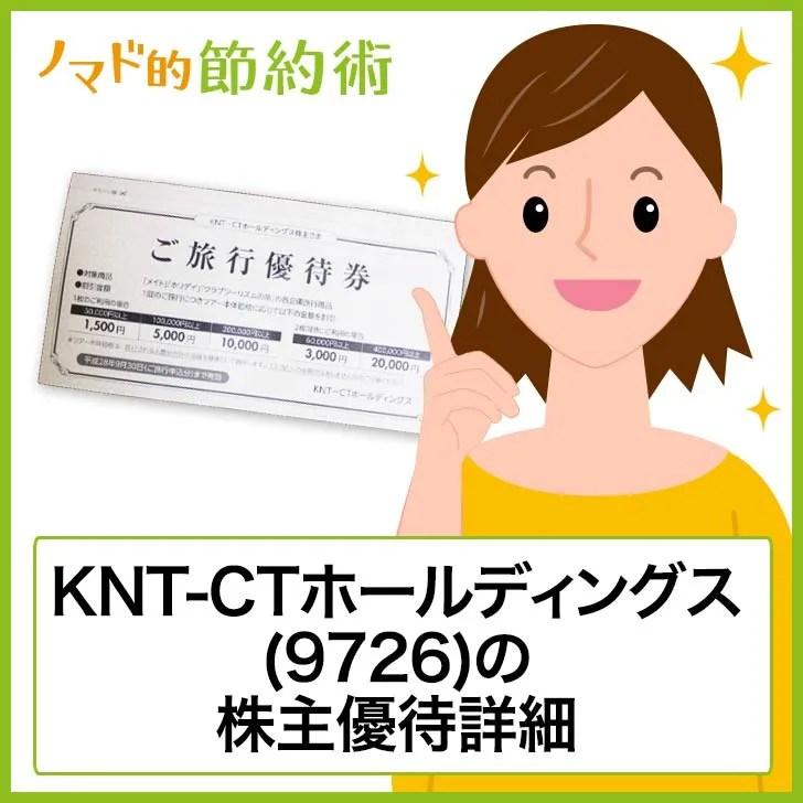 KNT-CTホールディングス(9726)の株主優待