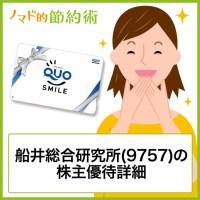 船井総合研究所(9757)の株主優待