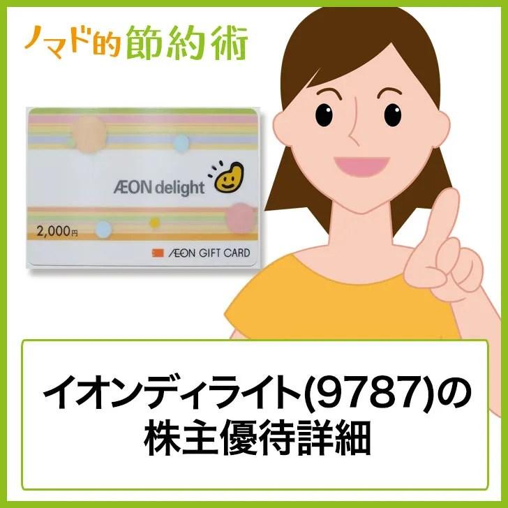 イオンディライト(9787)の株主優待