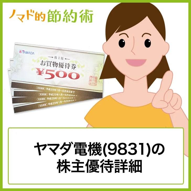 ヤマダ電機(9831)株主優待
