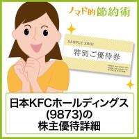 日本KFCホールディングス(9873)の株主優待