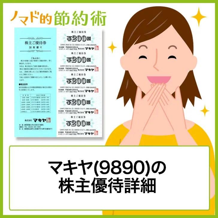 マキヤ(9890)の株主優待