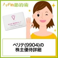 ベリテ(9904)株主優待