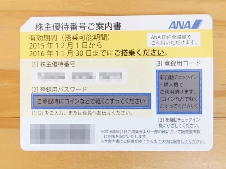 ANAの株主優待券
