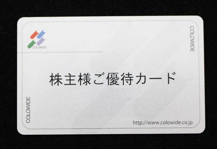 コロワイド(7616)株主優待