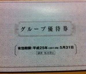 2012年後半に届いた阪急阪神ホールディングスの株主優待冊子