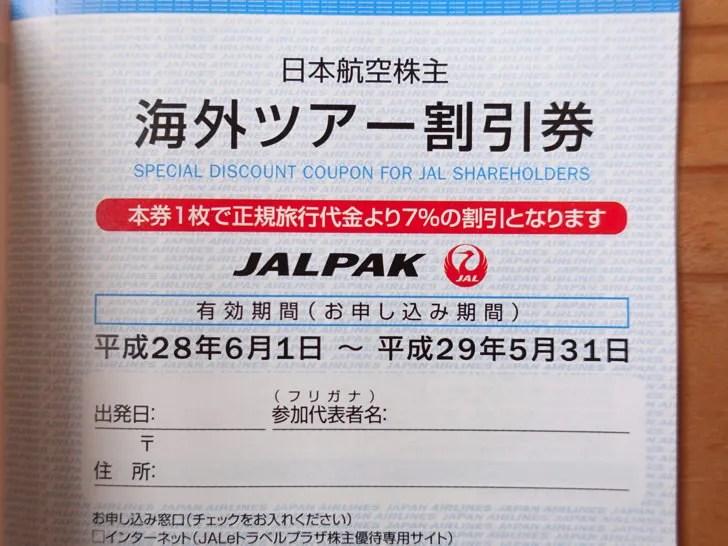 JALの株主優待券 海外ツアー割引券