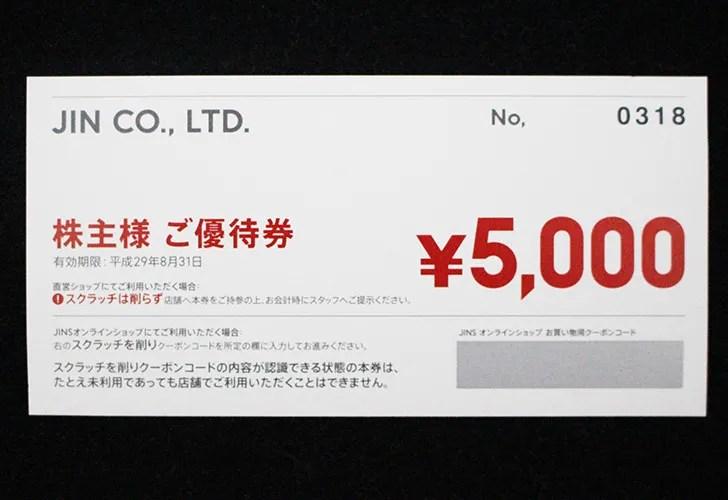 ジェイアイエヌ(3046)株主優待