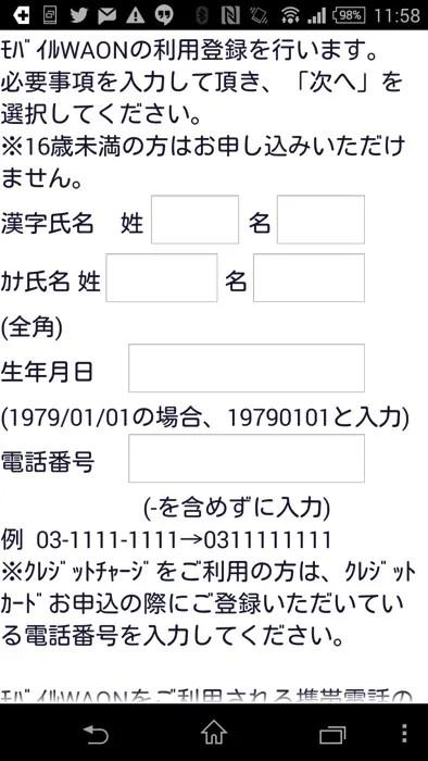 モバイルWAONの登録方法