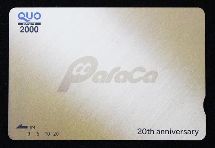 パラカ(4809)株主優待