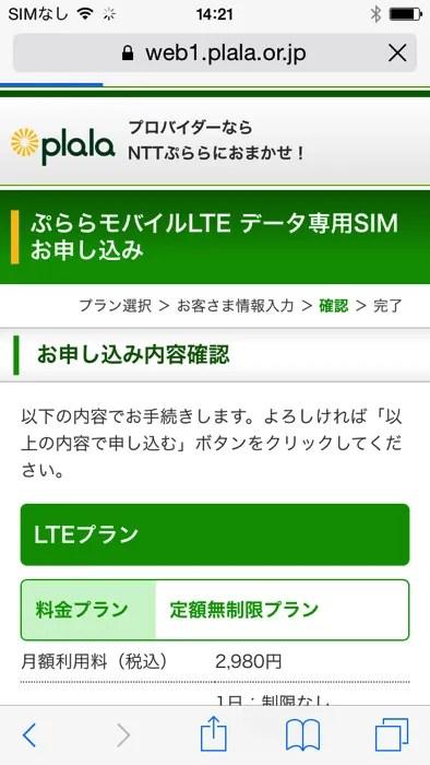 ぷららモバイルLTEの申込手順