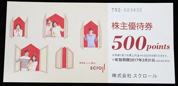 スクロール(8005)株主優待券
