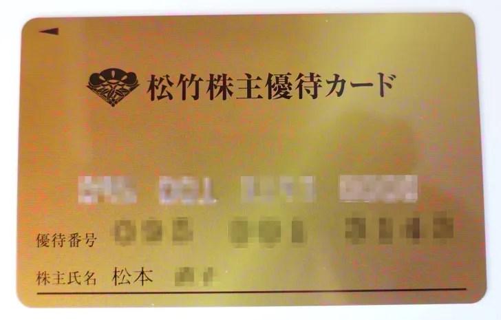 松竹の株主優待カード