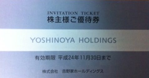 吉野家ホールディングスの2011年8月株主優待