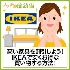 高い家具を割引しよう!IKEA(イケア)で安くお得な買い物する10の方法
