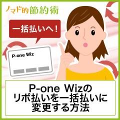 P-one Wizのリボ払いを一括払い(ずっと全額コース)に変更する方法