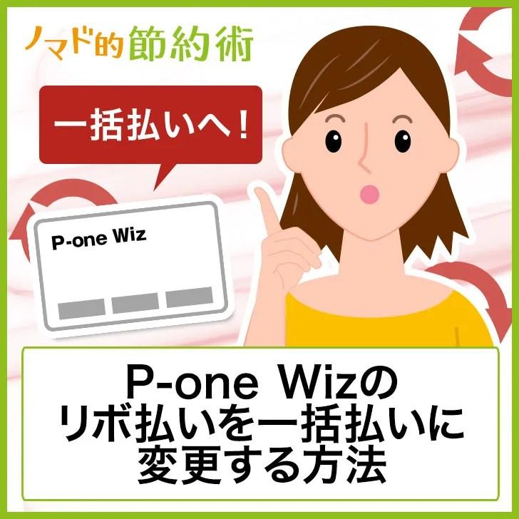 P-one Wizのリボ払いを一括払いに変更する方法