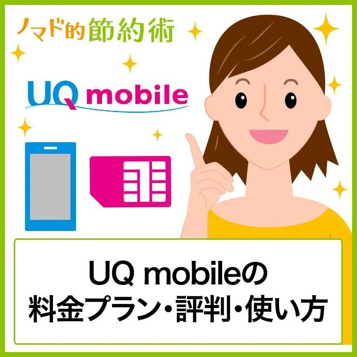 UQ mobileの料金プラン・評判・使い方