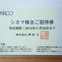 うまくやれば数百円で映画が見れる!パルコの映画は株主優待で安くできる