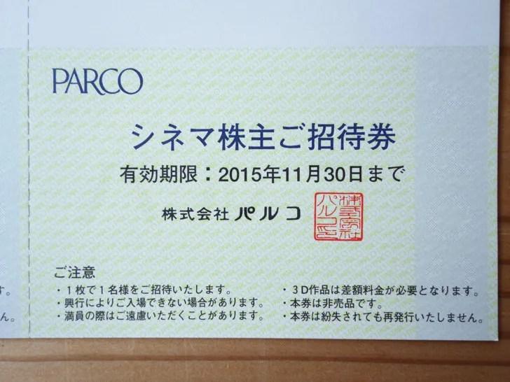 パルコの株主優待券