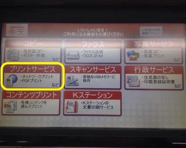 プリントサービスの画面
