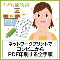 ネットワークプリントでコンビニからPDF印刷する全手順