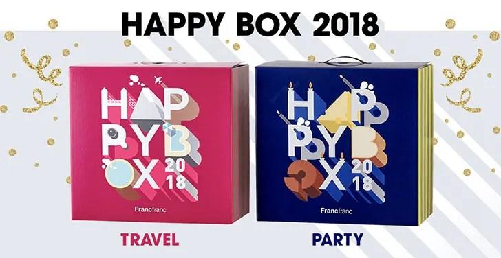 Francfranc(フランフラン)のHAPPY BOX 2018