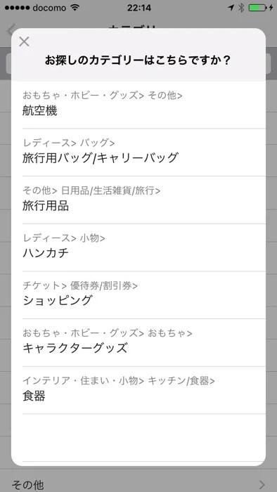 メルカリの商品カテゴリを選ぶ画面