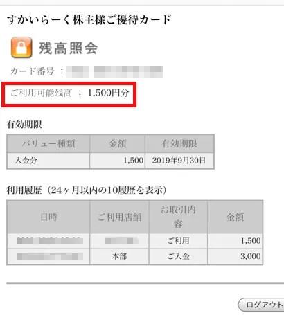 すかいらーく(3197)株主優待 優待カード残高の確認