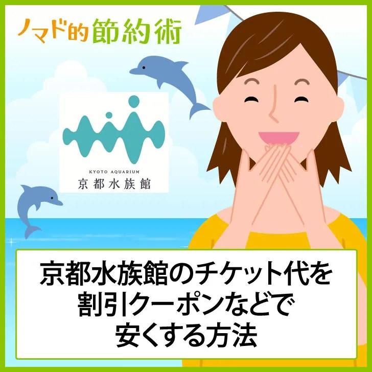 京都水族館で割引する方法
