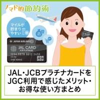 JAL・JCBプラチナカードをJGC利用で感じたメリット・お得な使い方まとめ
