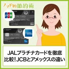 JALプラチナカードを徹底比較!JCBとアメックスの違い・どちらがおすすめかランキングしてみた