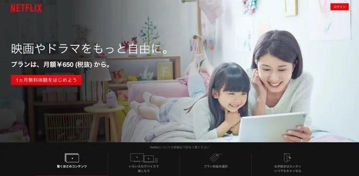 Netflix_トップ